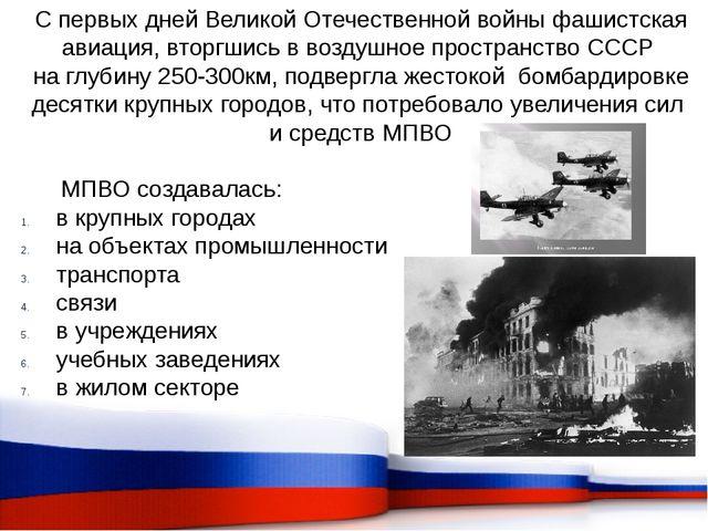 С первых дней Великой Отечественной войны фашистская авиация, вторгшись в воз...