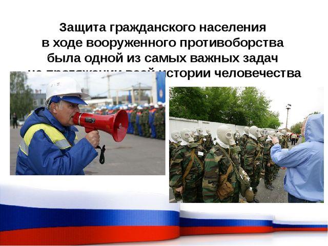Защита гражданского населения в ходе вооруженного противоборства была одной и...