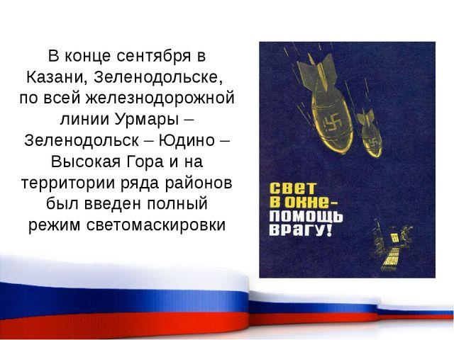 В конце сентября в Казани, Зеленодольске, по всей железнодорожной линии Урмар...