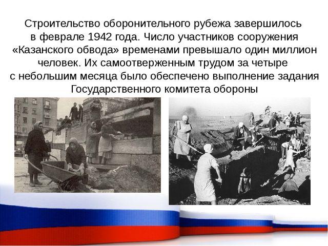 Строительство оборонительного рубежа завершилось в феврале 1942 года. Число у...