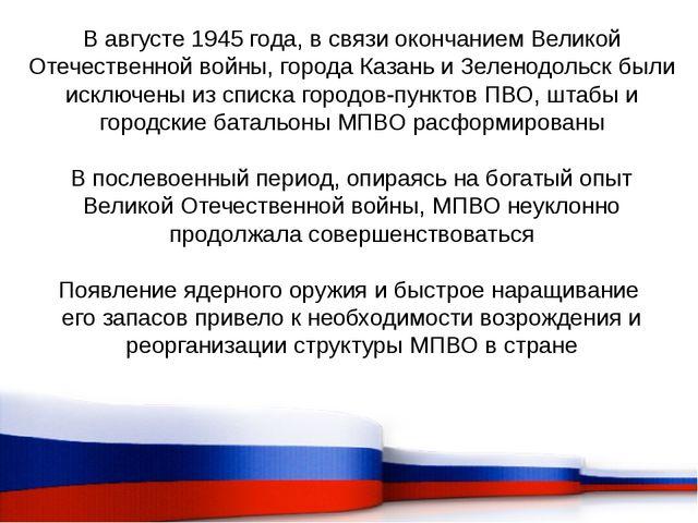 В августе 1945 года, в связи окончанием Великой Отечественной войны, города К...