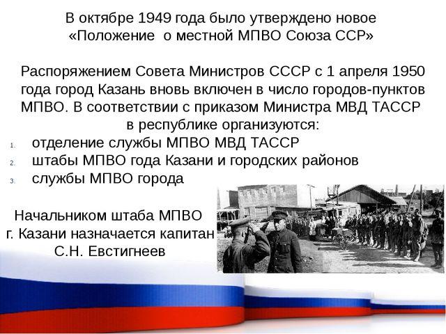 В октябре 1949 года было утверждено новое «Положение о местной МПВО Союза ССР...