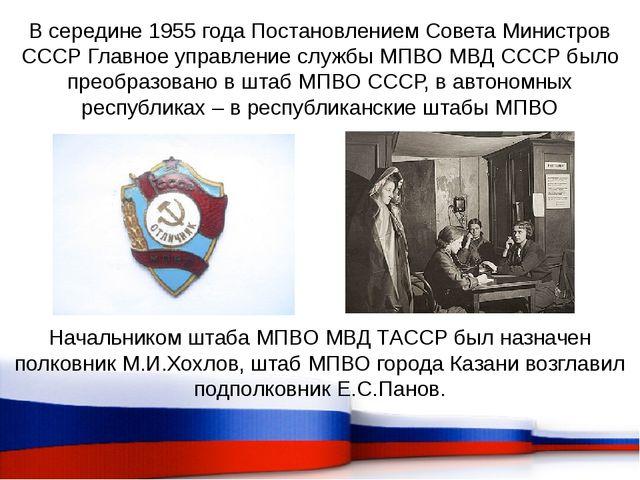 В середине 1955 года Постановлением Совета Министров СССР Главное управление...