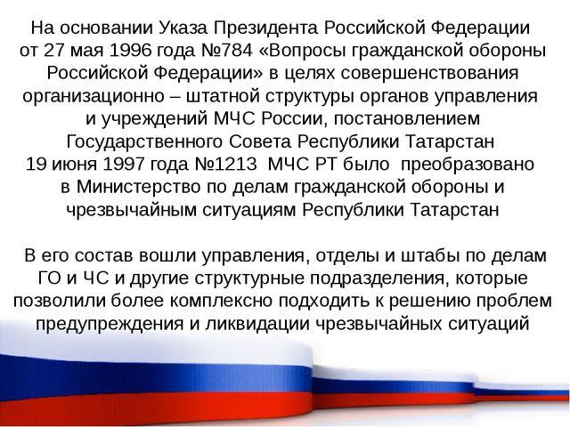 На основании Указа Президента Российской Федерации от 27 мая 1996 года №784 «...