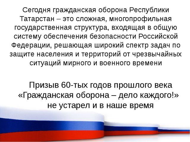 Сегодня гражданская оборона Республики Татарстан – это сложная, многопрофильн...