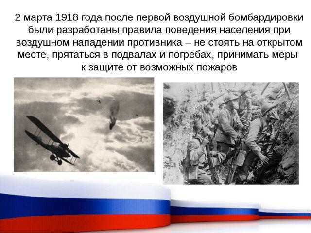 2 марта 1918 года после первой воздушной бомбардировки были разработаны прави...