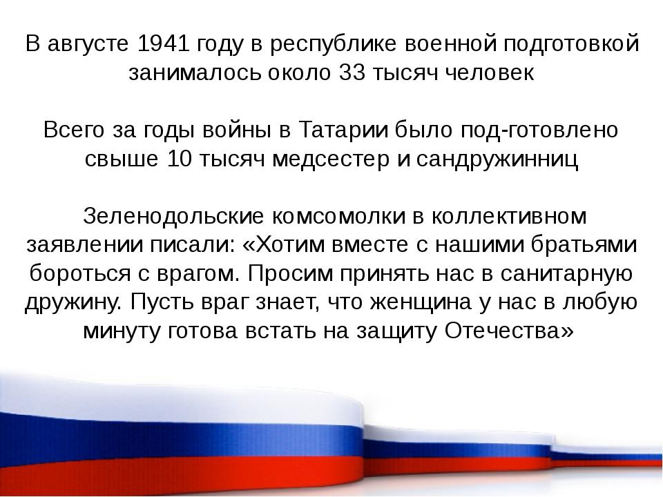 В августе 1941 году в республике военной подготовкой занималось около 33 тыся...