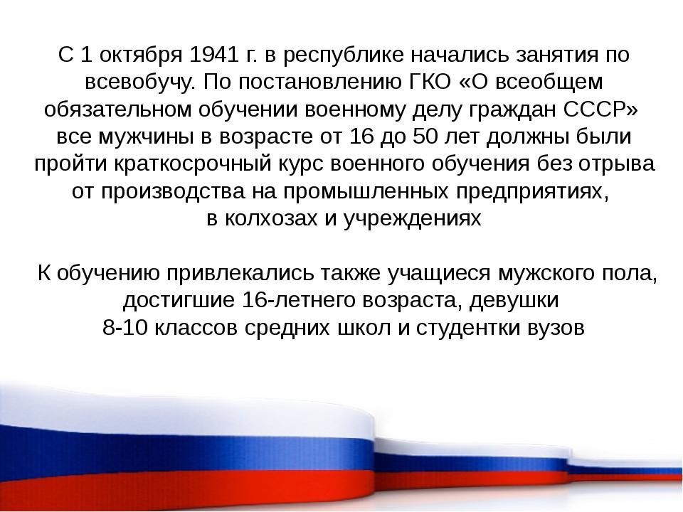 С 1 октября 1941 г. в республике начались занятия по всевобучу. По постановле...