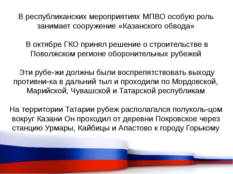 В республиканских мероприятиях МПВО особую роль занимает сооружение «Казанско...