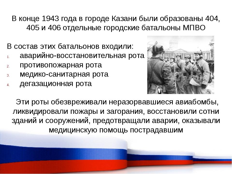 В конце 1943 года в городе Казани были образованы 404, 405 и 406 отдельные го...