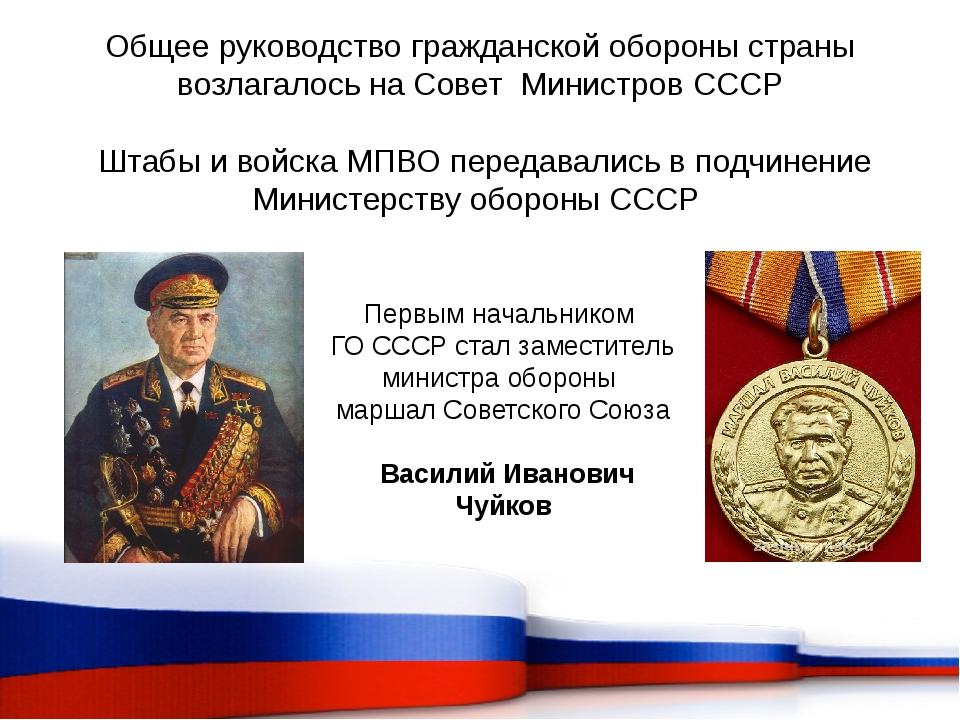 Общее руководство гражданской обороны страны возлагалось на Совет Министров С...