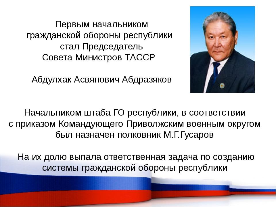 Первым начальником гражданской обороны республики стал Председатель Совета М...