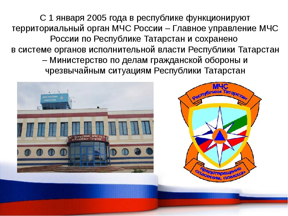 С 1 января 2005 года в республике функционируют территориальный орган МЧС Рос...