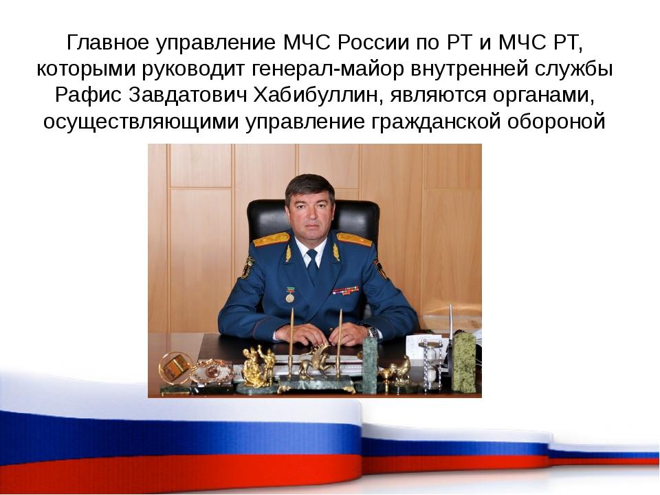 Главное управление МЧС России по РТ и МЧС РТ, которыми руководит генерал-майо...