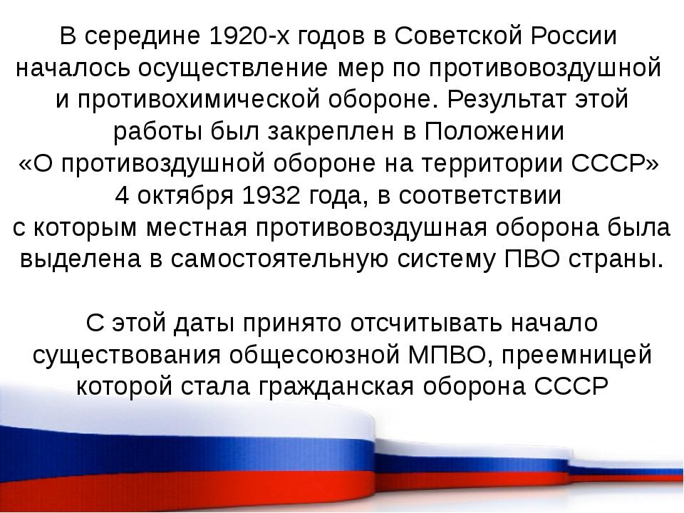 В середине 1920-х годов в Советской России началось осуществление мер по прот...