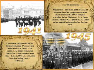 Ұлы Отан соғысы Фашистік Германия 1941 жылы 22 маусымда соғыс жарияламастан,