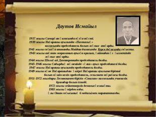 Даутов Исмайыл 1937 жылы Самарқан қаласында оқуға түсті. 1939 жылы Нағарашы