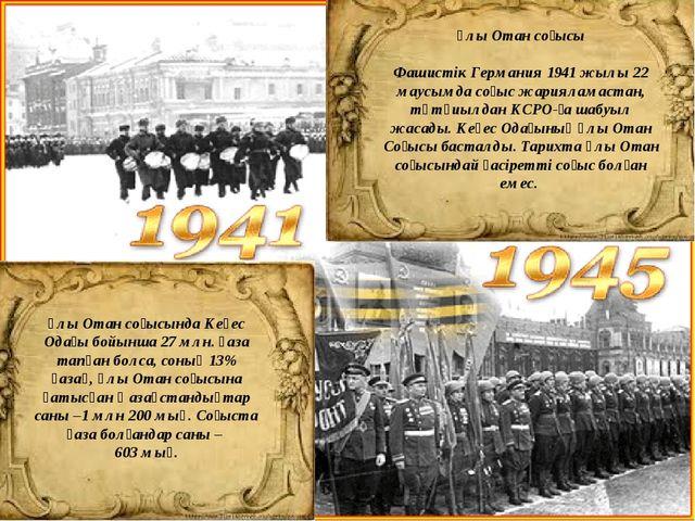 Ұлы Отан соғысы Фашистік Германия 1941 жылы 22 маусымда соғыс жарияламастан,...