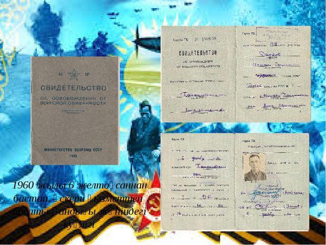 1960 жылы 6 желтоқсаннан бастап, әскери қызметтен босатылғандығы жөніндегі ку...