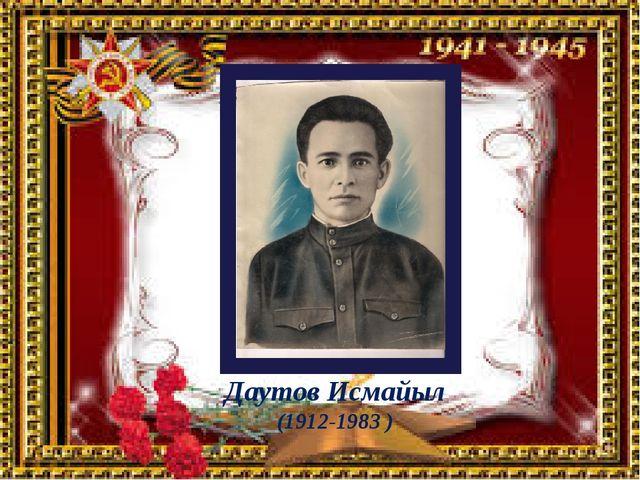 Даутов Исмайыл (1912-1983 )