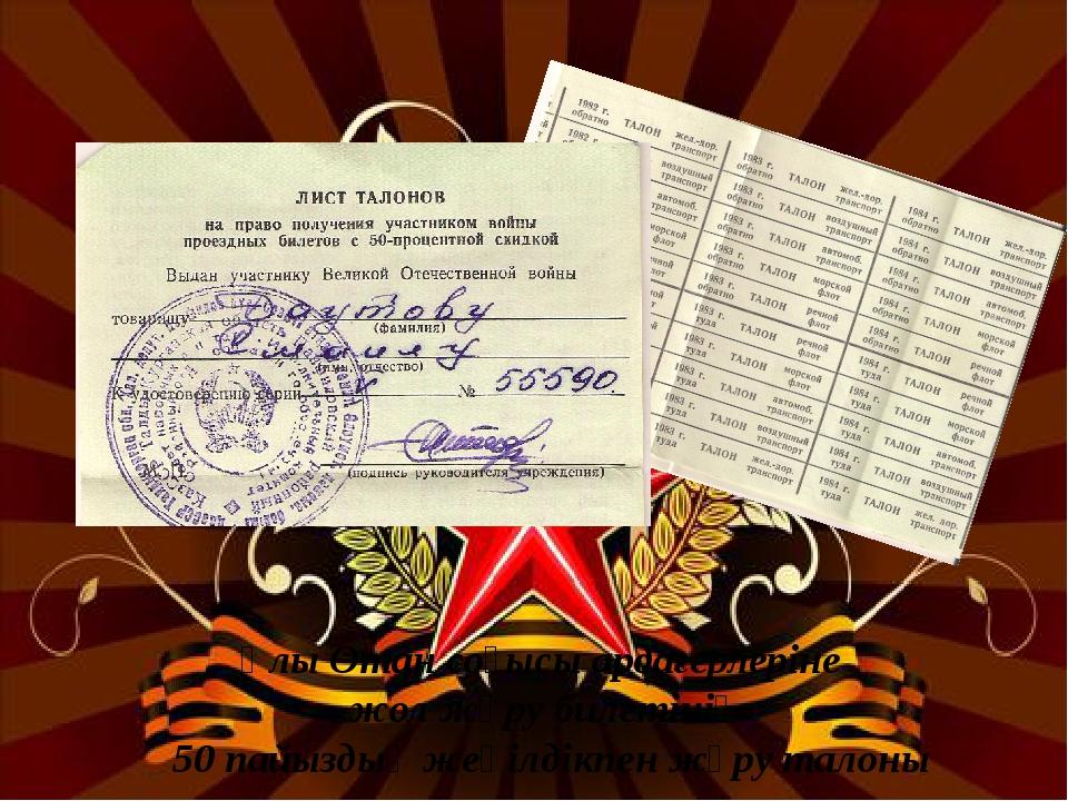 Ұлы Отан соғысы ардагерлеріне жол жүру билетінің 50 пайыздық жеңілдікпен жүр...