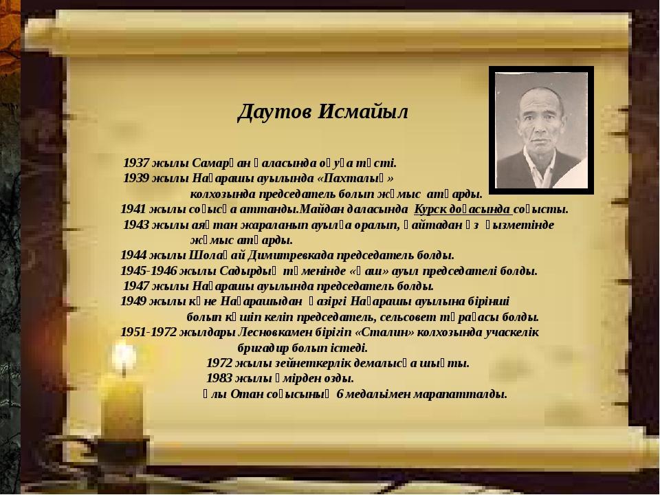 Даутов Исмайыл 1937 жылы Самарқан қаласында оқуға түсті. 1939 жылы Нағарашы...