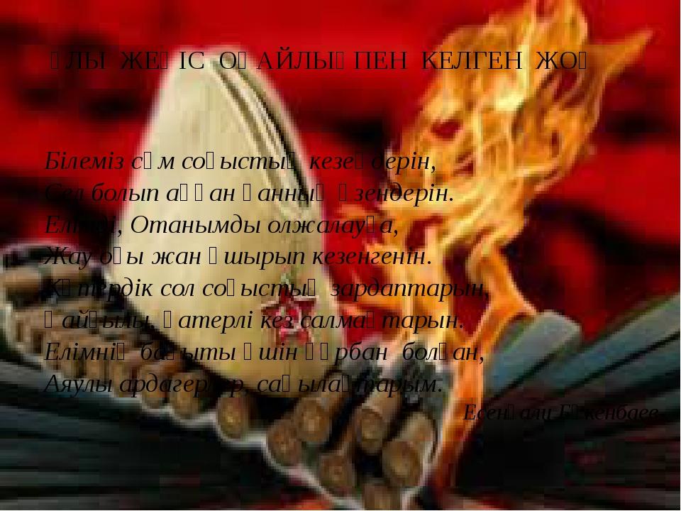 КІМ БІЛМЕС ҚАН МАЙДАННЫҢ СОРЛАТҚАНЫН, ЖАЛМАҒАН ӘРБІР ҮЙДІҢ АРДАҚТАРЫН. ЕРЛІГІ...