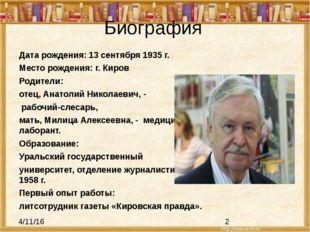 Биография Дата рождения: 13 сентября 1935 г. Место рождения: г. Киров Родител