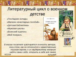 Литературный цикл о военном детстве «Последние холода» «Магазин ненаглядных п