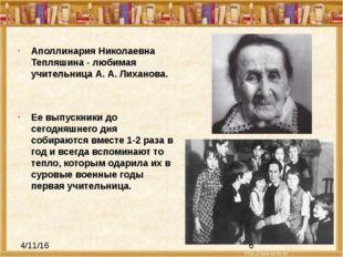 Аполлинария Николаевна Тепляшина - любимая учительница А. А. Лиханова. Ее вы