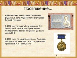 Посвящение... Аполлинария Николаевна Тепляшина родилась в селе Лудяны Нолинск