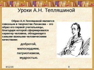 Образ А.Н.Тепляшиной является сквозным в творчестве Лиханова – это образ ег