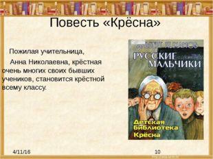 Повесть «Крёсна» Пожилая учительница, Анна Николаевна, крёстная очень многих