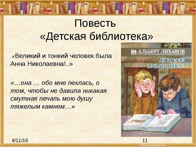 Повесть «Детская библиотека» «Великий и тонкий человек была Анна Николаевна!....