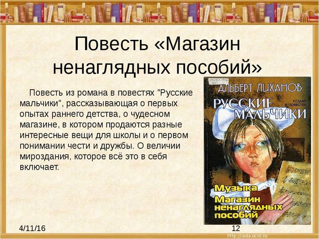 """Повесть «Магазин ненаглядных пособий» Повесть из романа в повестях """"Русские м..."""