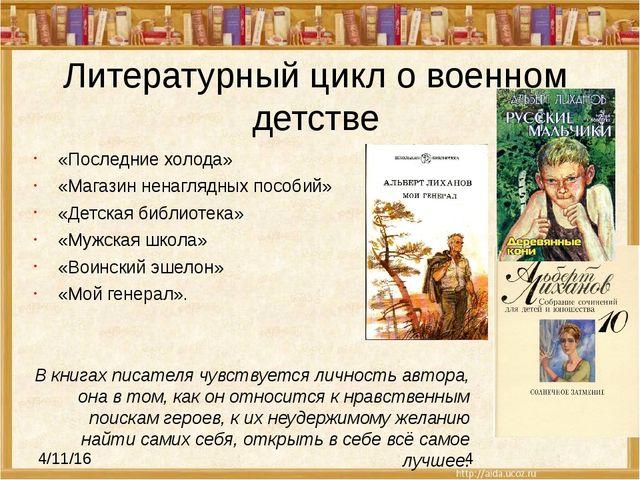 Литературный цикл о военном детстве «Последние холода» «Магазин ненаглядных п...