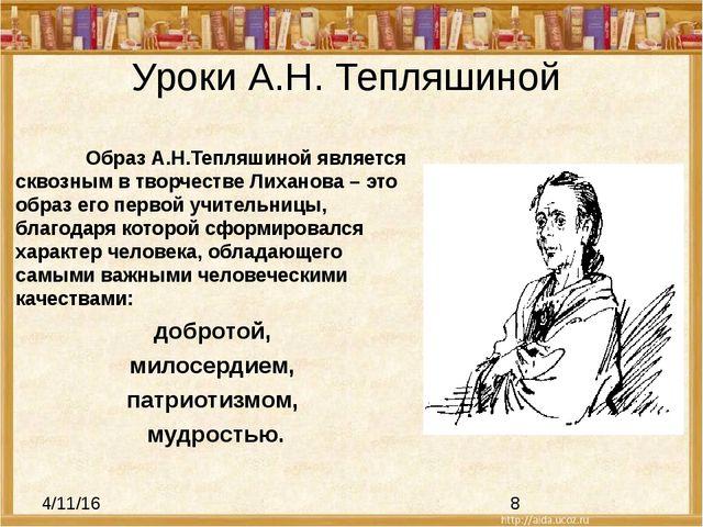 Образ А.Н.Тепляшиной является сквозным в творчестве Лиханова – это образ ег...