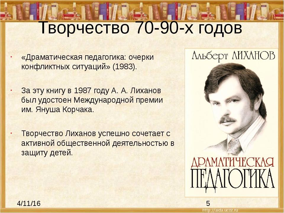 Творчество 70-90-х годов «Драматическая педагогика: очерки конфликтных ситуац...