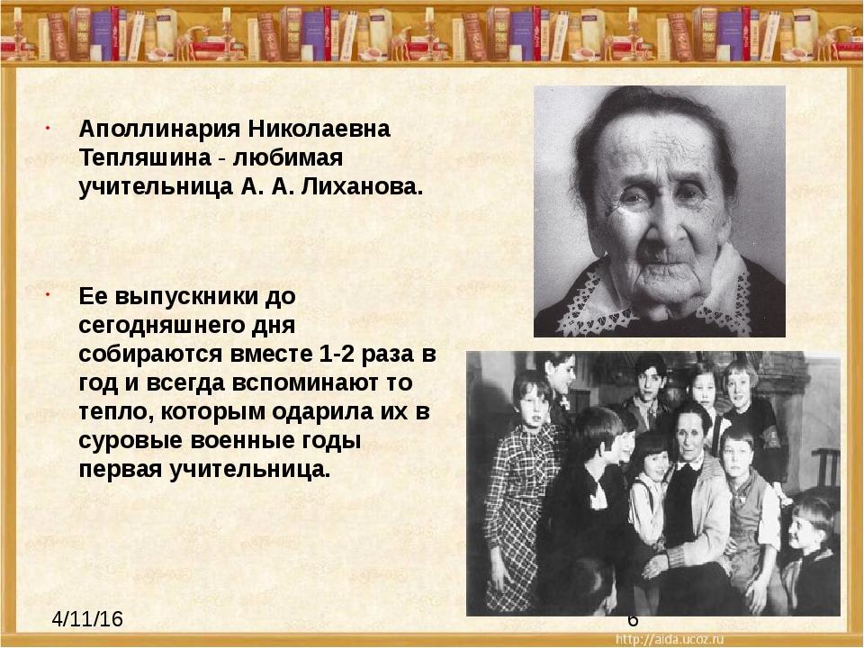 Аполлинария Николаевна Тепляшина - любимая учительница А. А. Лиханова. Ее вы...