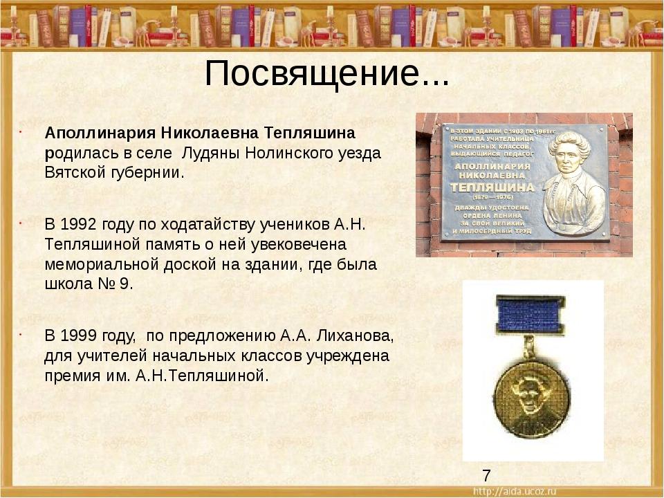 Посвящение... Аполлинария Николаевна Тепляшина родилась в селе Лудяны Нолинск...