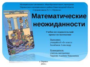 Математические неожиданности Учебно-исследовательский проект по математике Му