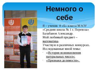 Я – ученик 8 «Б» класса МАОУ «Средняя школа № 1 г. Перевоза» Балабанов Алекса