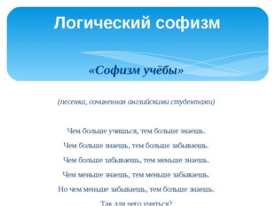 «Софизм учёбы»  (песенка, сочиненная английскими студентами) Чем больше учиш