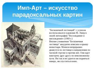 """Имп-Арт – искусство парадоксальных картин """"Бесконечной лестницей"""" с успехом в"""