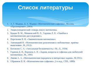 А. Г. Мадера, Д. А. Мадера «Математические софизмы», Москва, «Просвещение», 2