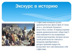 Софистами называли группу древнегреческих философов 4-5 века до н.э., достигш