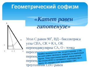 «Катет равен гипотенузе» Угол С равен 90˚, ВД - биссектриса угла СВА, СК = КА