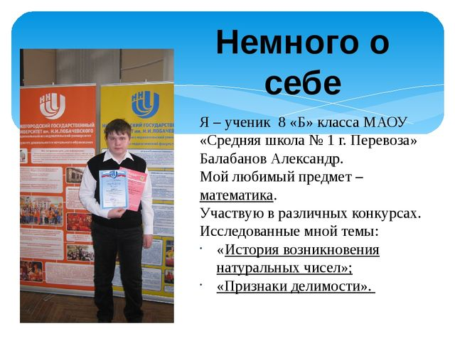Я – ученик 8 «Б» класса МАОУ «Средняя школа № 1 г. Перевоза» Балабанов Алекса...