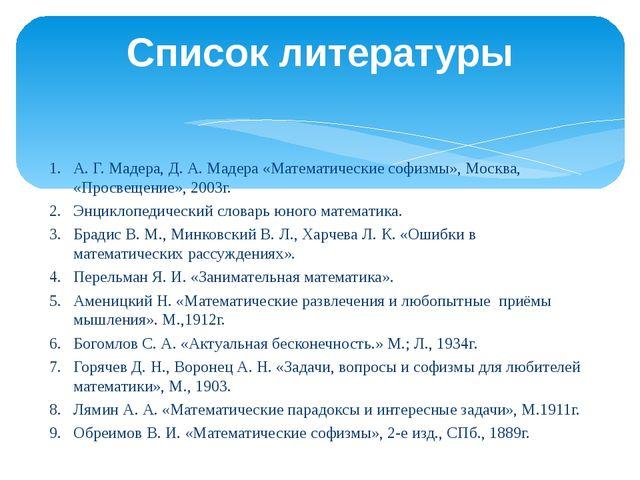 А. Г. Мадера, Д. А. Мадера «Математические софизмы», Москва, «Просвещение», 2...