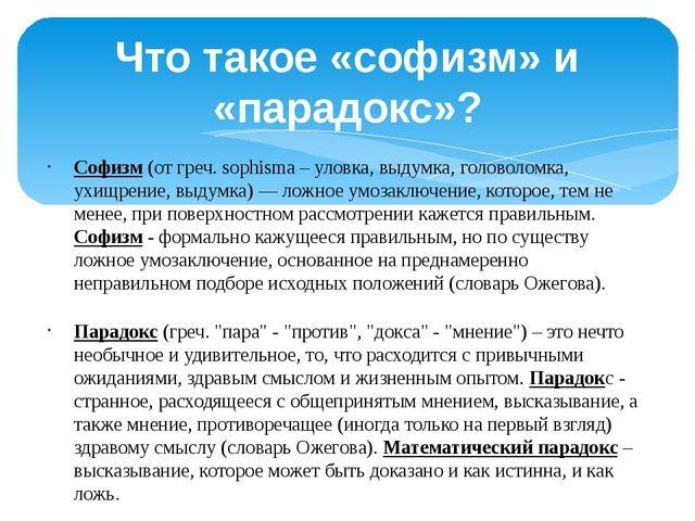 Что такое «софизм» и «парадокс»? Софизм (от греч. sophisma – уловка, выдумка,...